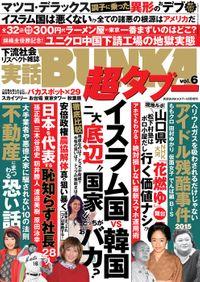 実話BUNKA超タブー vol.6【電子普及版】
