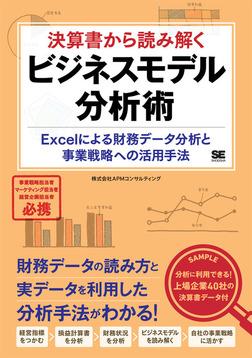 決算書から読み解くビジネスモデル分析術 Excelによる財務データ分析と事業戦略への活用手法-電子書籍