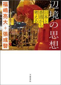 辺境の思想 日本と香港から考える(文春e-book)