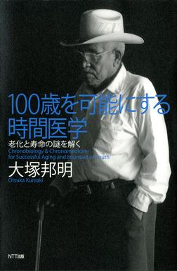 100歳を可能にする時間医学 : 老化と寿命の謎を解く-電子書籍