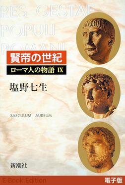 賢帝の世紀──ローマ人の物語[電子版]IX-電子書籍