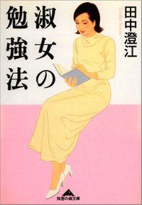 淑女の勉強法(知恵の森文庫)