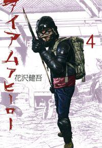 アイアムアヒーロー(4)【期間限定 無料お試し版】