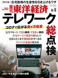 週刊東洋経済 2020年6月6日号