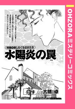 水陽炎の罠 【単話売】-電子書籍