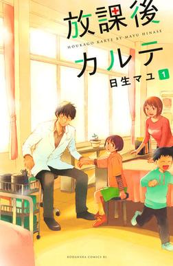 放課後カルテ(1)-電子書籍