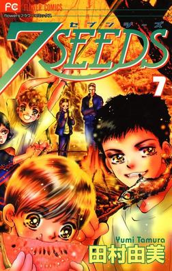 7SEEDS(7)【期間限定 無料お試し版】-電子書籍