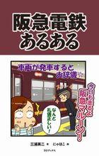 阪急電鉄あるある