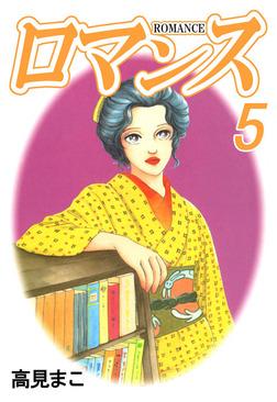 ロマンス(5)-電子書籍