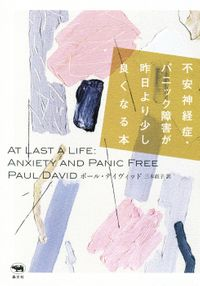 不安神経症・パニック障害が昨日より少し良くなる本(晶文社)