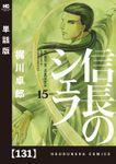信長のシェフ【単話版】 131