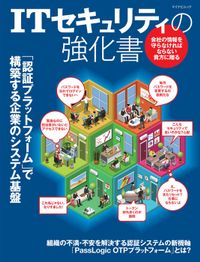 ITセキュリティの強化書 「認証プラットフォーム」で構築する企業のシステム基盤