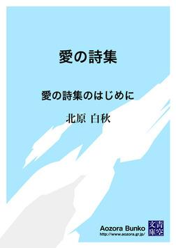 愛の詩集 愛の詩集のはじめに-電子書籍