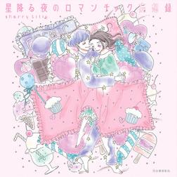 星降る夜のロマンチック妄想録-電子書籍