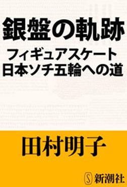 銀盤の軌跡―フィギュアスケート日本ソチ五輪への道―-電子書籍