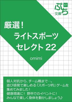厳選!ライトスポーツセレクト22-電子書籍