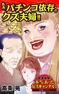ああ、パチンコ依存のクズ夫婦!!~/読者体験!本当にあった女のスキャンダル劇場Vol.1