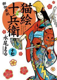 猫絵十兵衛 御伽草紙 / 17