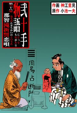 弐十手物語(68)-電子書籍