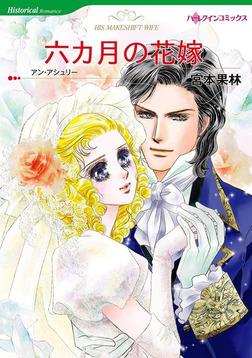 六カ月の花嫁-電子書籍
