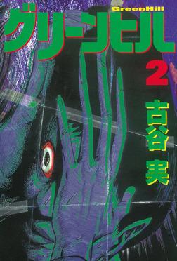 グリーンヒル(2)-電子書籍