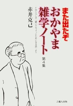 また出たぞ おかやま雑学ノート 第4集-電子書籍