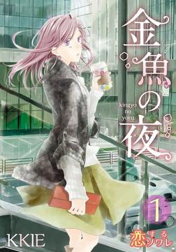 金魚の夜(フルカラー) 1-電子書籍
