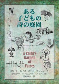 ある子どもの詩の庭園