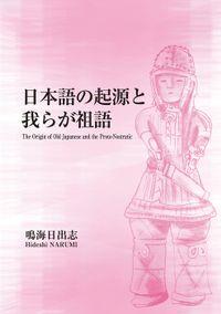 日本語の起源と我らが祖語