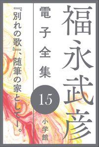 福永武彦 電子全集15 『別れの歌』、随筆の家としてI。