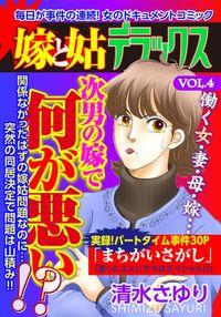 嫁と姑デラックス【アンソロジー版】vol.4 次男の嫁で何が悪い!?