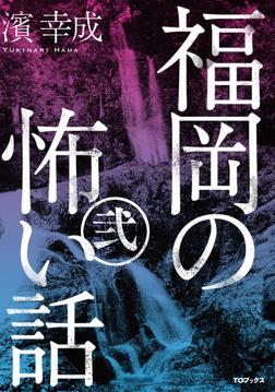 福岡の怖い話2-電子書籍