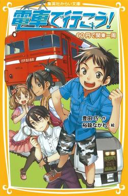 電車で行こう! 60円で関東一周-電子書籍
