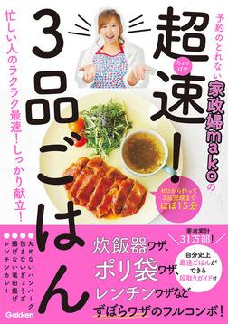 予約のとれない家政婦makoの 超速! 3品ごはん-電子書籍