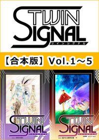 小説ツインシグナル 1〜5巻合本セット