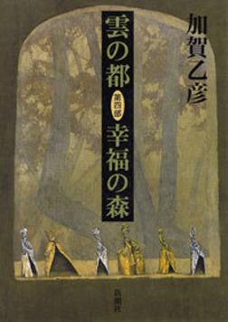 雲の都―第四部 幸福の森―-電子書籍