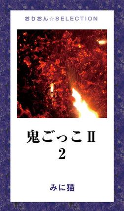 鬼ごっこⅡ 2-電子書籍