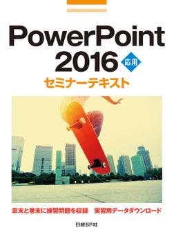 PowerPoint 2016 応用 セミナーテキスト-電子書籍