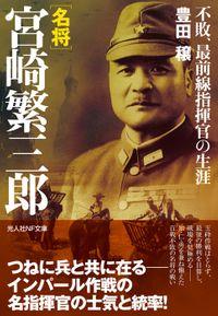 名将宮崎繁三郎 不敗、最前線指揮官の生涯(潮書房光人新社)