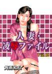 人妻・凌辱ファイル Vol.02