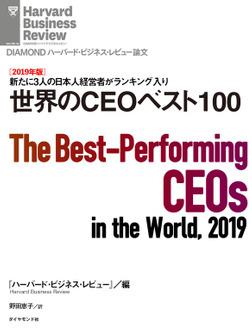 [2019年版]世界のCEOベスト100-電子書籍