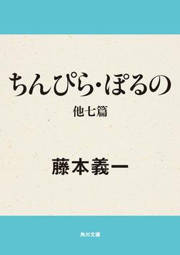 ちんぴら・ぽるの 他七篇-電子書籍