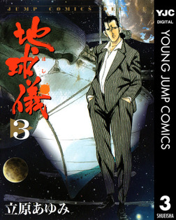 地球儀―ほし― 3-電子書籍