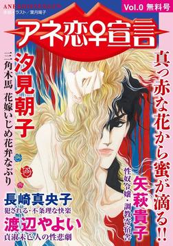 アネ恋♀宣言  Vol.0 【無料試し読み版】-電子書籍