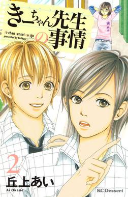 きーちゃん先生の事情(2)-電子書籍