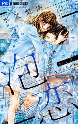 泡恋【マイクロ】(2)-電子書籍