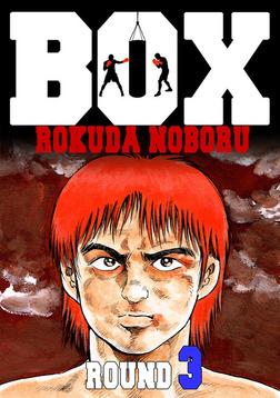 BOX(3)-電子書籍