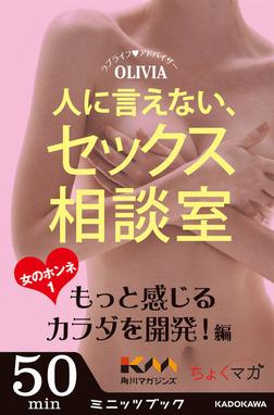 人に言えない、セックス相談室 女のホンネ(1)~もっと感じるカラダを開発!編~-電子書籍