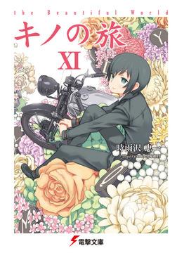 キノの旅XI the Beautiful World-電子書籍
