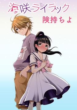 海咲ライラック  STORIAダッシュ連載版Vol.16-電子書籍
